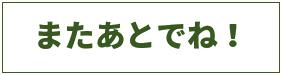 EBETSUto PWA 誘導 NG